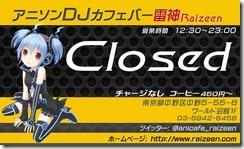 entrance kanban closed2