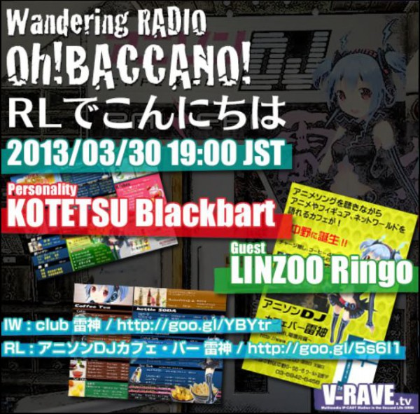 baccano radio pop