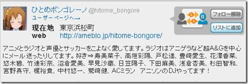 hitome_bongore