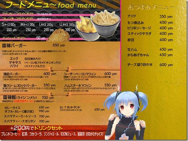 Nakano raizeen food menu2 2000