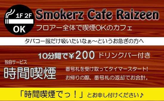 smokerz banner1上