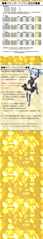 ■箱レンタル価格表2■ jpeg